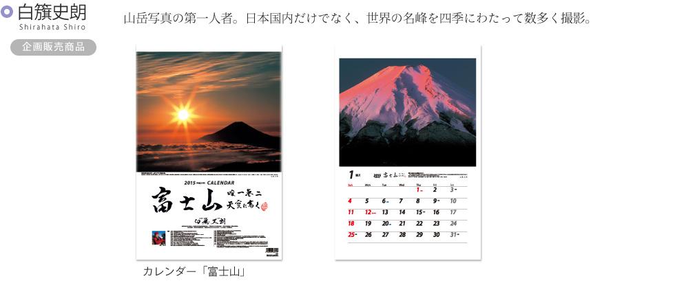 白籏史朗 山岳写真の第一人者。日本国内だけでなく、世界の名峰を四季にわたって数多く撮影。
