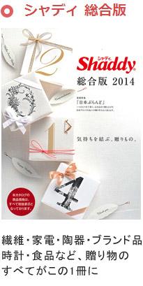 シャディ 繊維・家電・陶器・ブランド品・時計・食品など<br>贈り物のすべてがこの1冊に