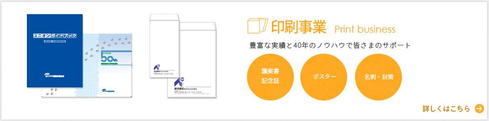印刷事業/議案書・記念誌・ポスター・名刺・封筒