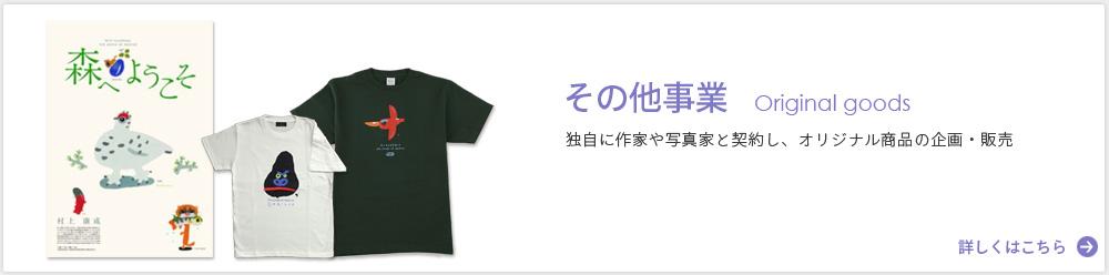 その他事業/オリジナル商品の企画・販売